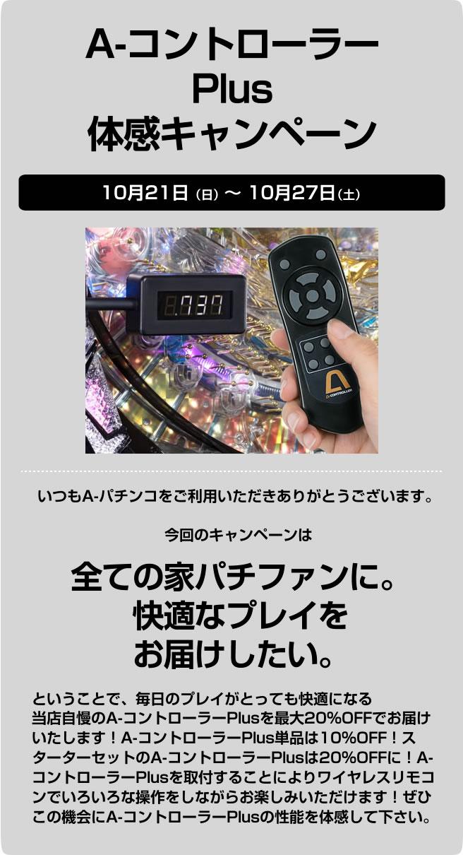 A-コントローラーPlus体感キャンペーン