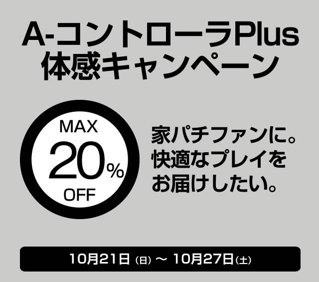 A-コンPlus体感キャンペーン