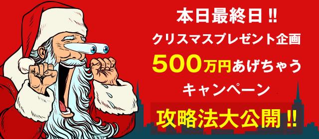 500万円あげちゃうキャンペーン攻略法