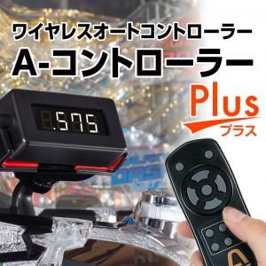 a_con_plus_item