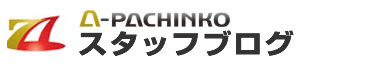 A-PACHINKO スタッフブログ