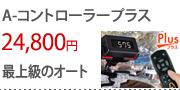 A-CONTROLLERプラス
