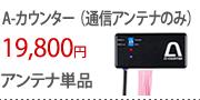 A-カウンター(通信アンテナ)