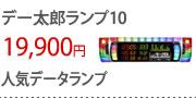 データランプ10