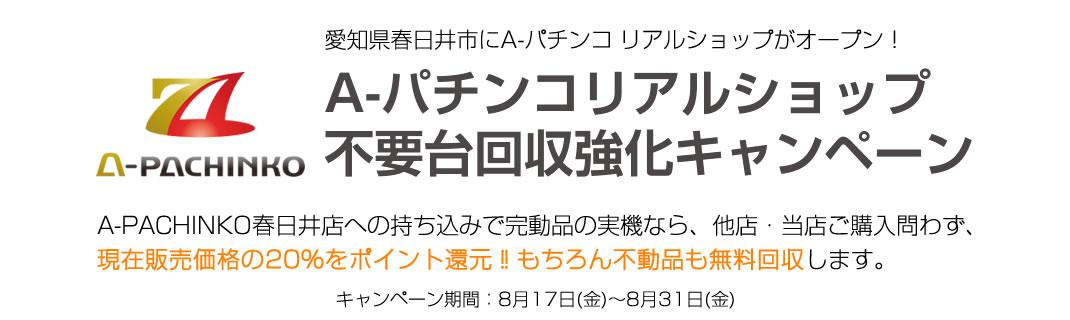 A-PACHINKO春日井物流センター