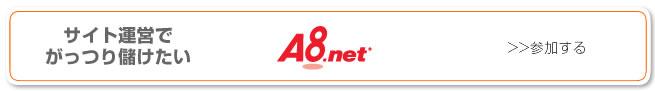 サイト運営でがっつり儲けたい「A8.net」に参加する。