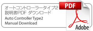 PDF 説明書