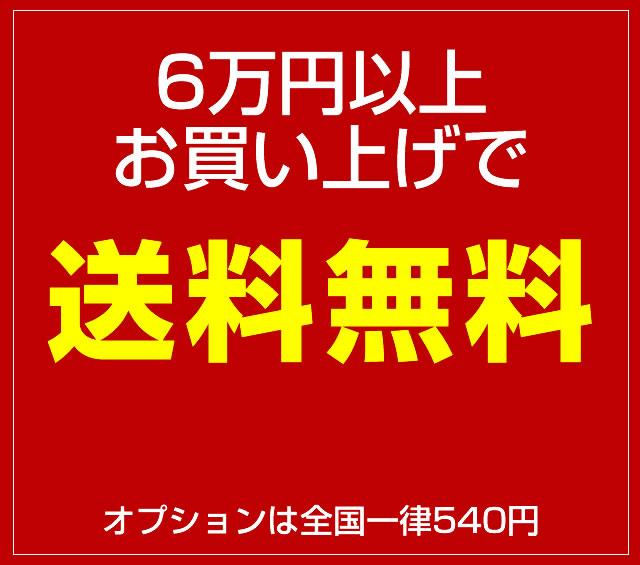 5万円以上送料無料