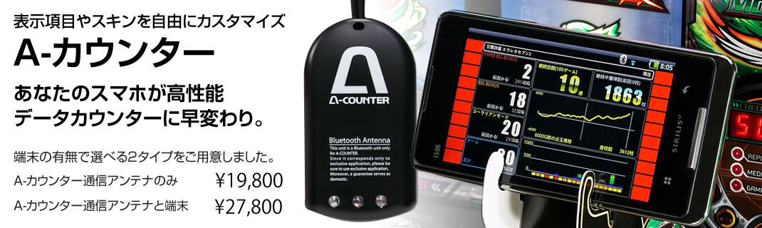 A-カウンター